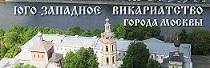 Юго-Западное Викариатство г. Москвы