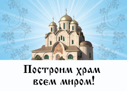 Построим Храм всем миром!